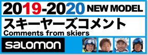 有名スキーヤーが紹介19-20 SALOMON(サロモン)スキー&ブーツ