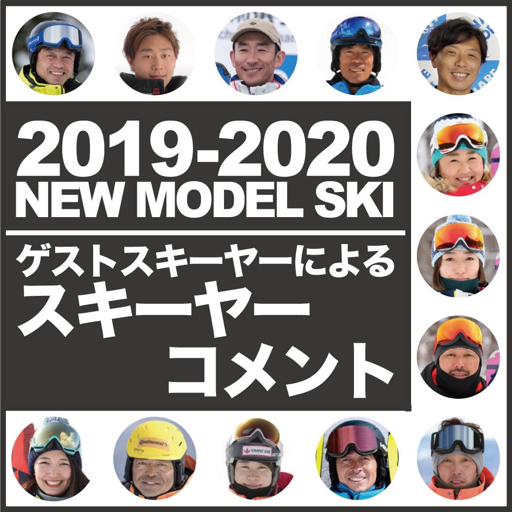 19-20有名スキーヤーが解説