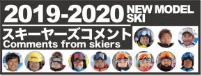 2019-2020 NEW MODEL SKI スキーヤーズコメント