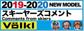 有名スキーヤーが紹介19-20 VOLKL(フォルクル)スキー