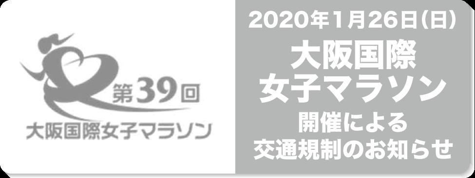 大阪国際女子マラソン交通規制のお知らせ