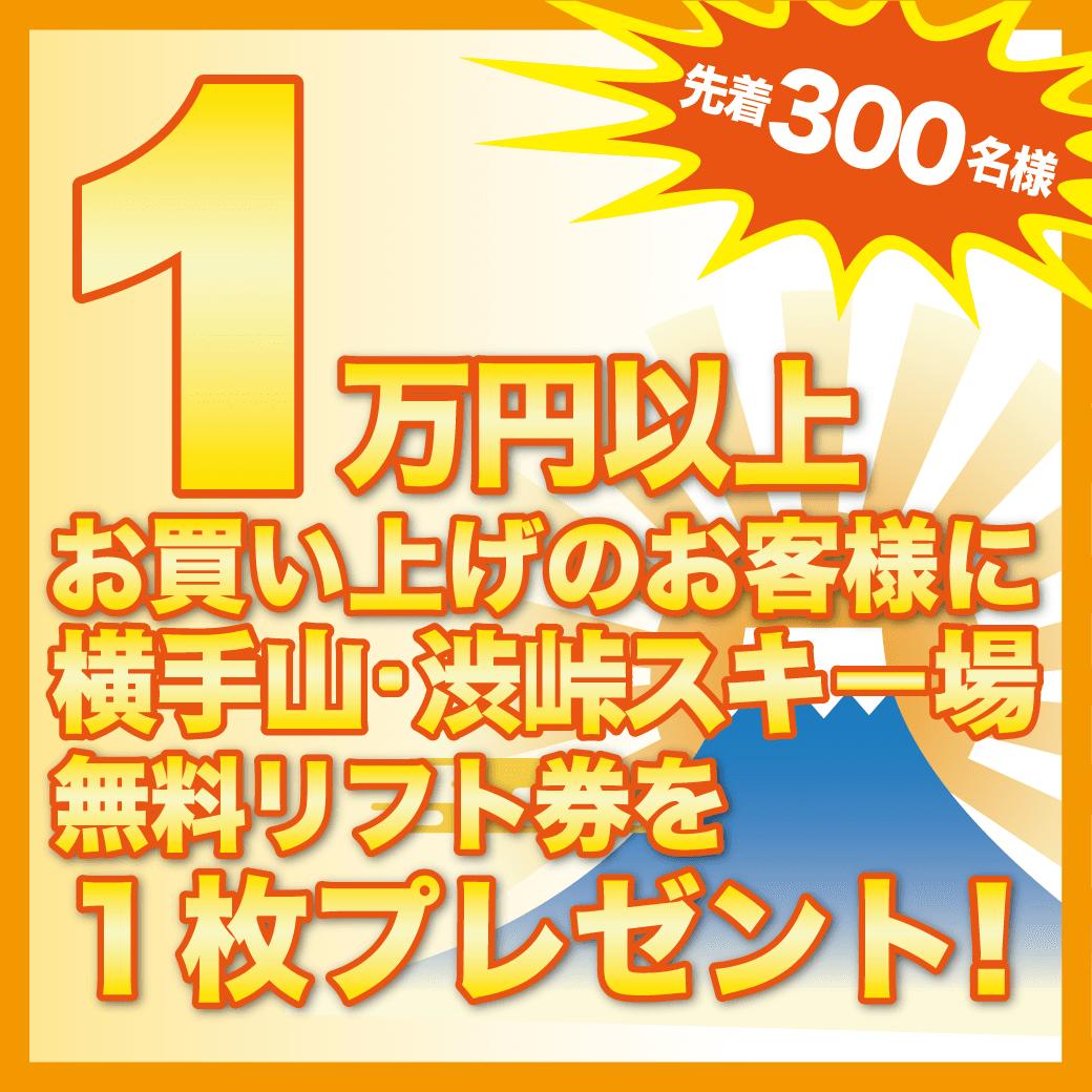 横手山・渋峠スキー場リフト券プレゼント