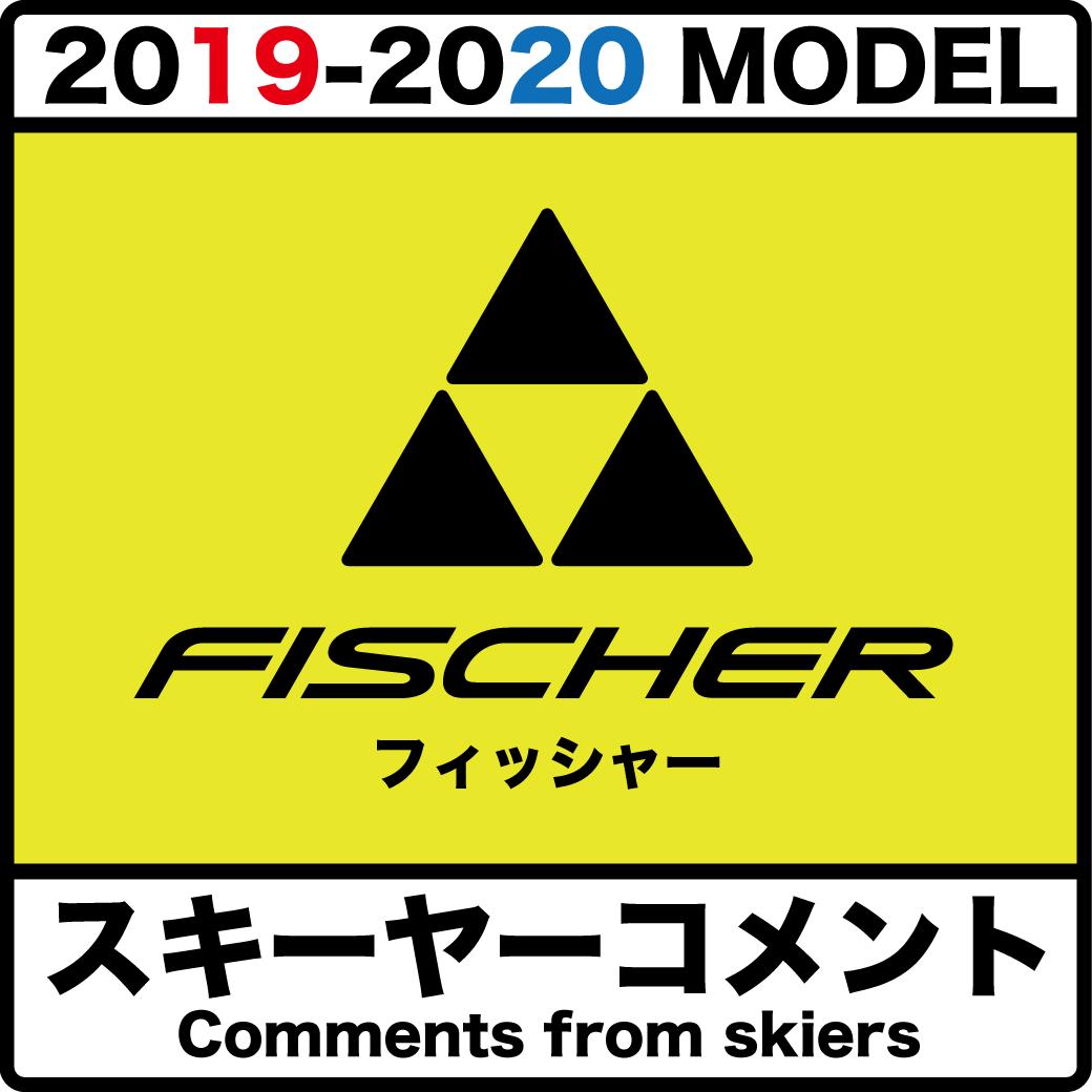 有名スキーヤーが紹介19-20 FISCHER