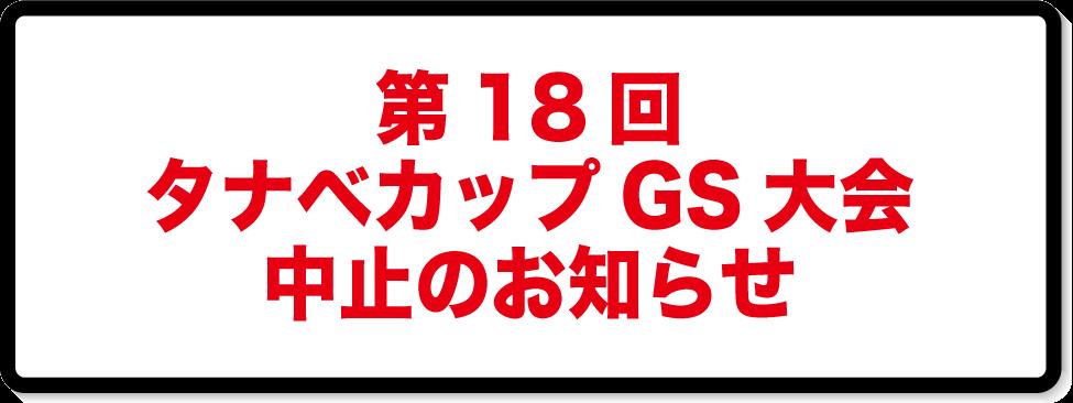 18thタナベカップSL/GS大会 中止のお知らせ