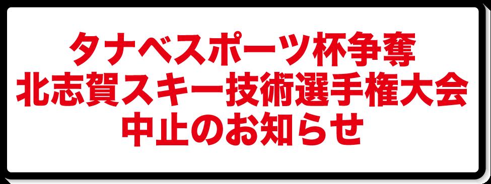 北志賀スキー技術選手権大会 中止のお知らせ