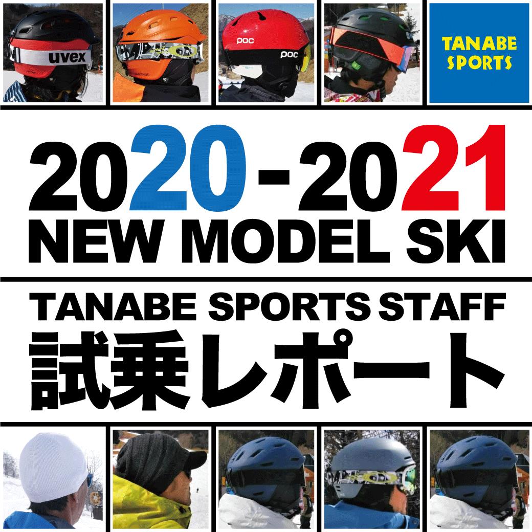 2020-2021NEW MODEL 試乗レポート