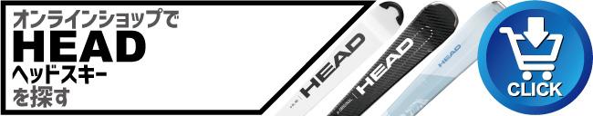 タナベスポーツWEBショップ「HEAD」