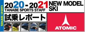 2020-2021 ATOMIC(アトミック)スタッフ試乗レポート