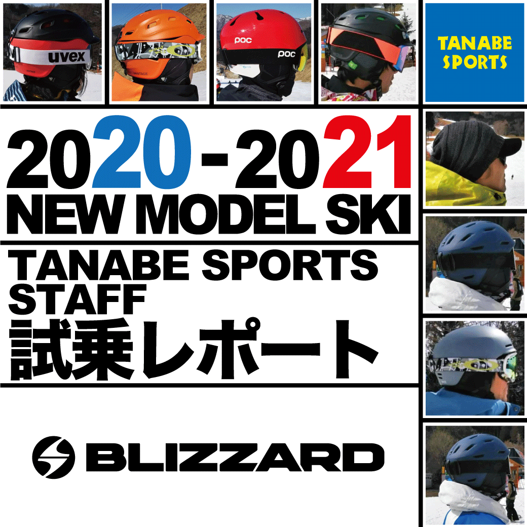 2020-2021 NEW MODEL タナベスタッフ試乗レポート「BLIZZARD」
