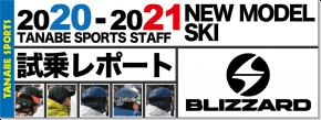 2020-2021 BLIZZARD(ブリザード)スタッフ試乗レポート