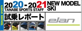 2020-2021 ELAN(エラン)スタッフ試乗レポート