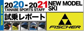 2020-2021 FISCHER(フィッシャー)スタッフ試乗レポート
