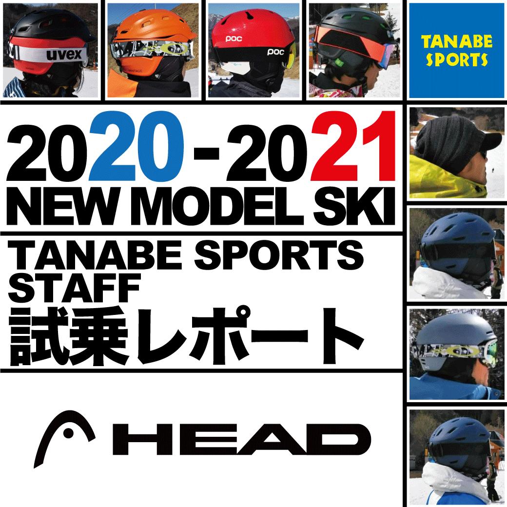 2020-2021 NEW MODEL タナベスタッフ試乗レポート「HEAD」