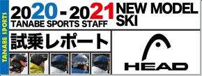 2020-2021 HEAD(ヘッド)  スタッフ試乗レポート