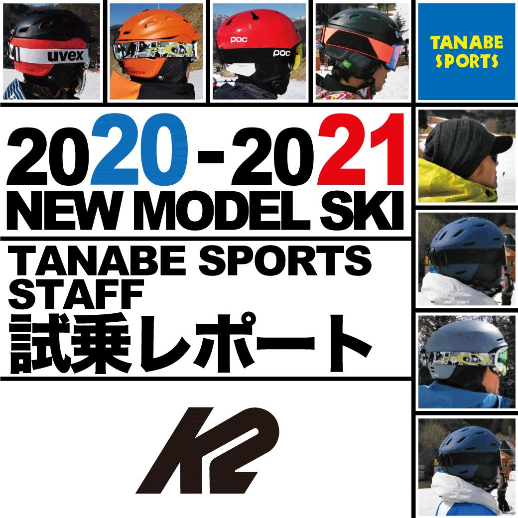 2020-2021 NEW MODEL タナベスタッフ試乗レポート「K2」