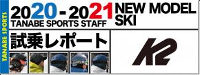 2020-2021 K2(ケーツー)スタッフ試乗レポート