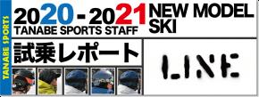 2020-2021 LINE(ライン)スタッフ試乗レポート