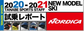 2020-2021 NORDICA(ノルディカ)スタッフ試乗レポート