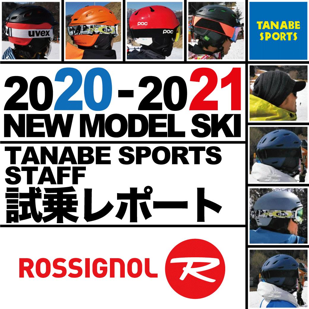 2020-2021 NEW MODEL タナベスタッフ試乗レポート「ROSSIGNOL」