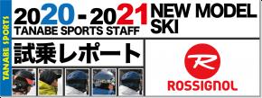 2020-2021 ROSSIGNOL(ロシニョール)スタッフ試乗レポート