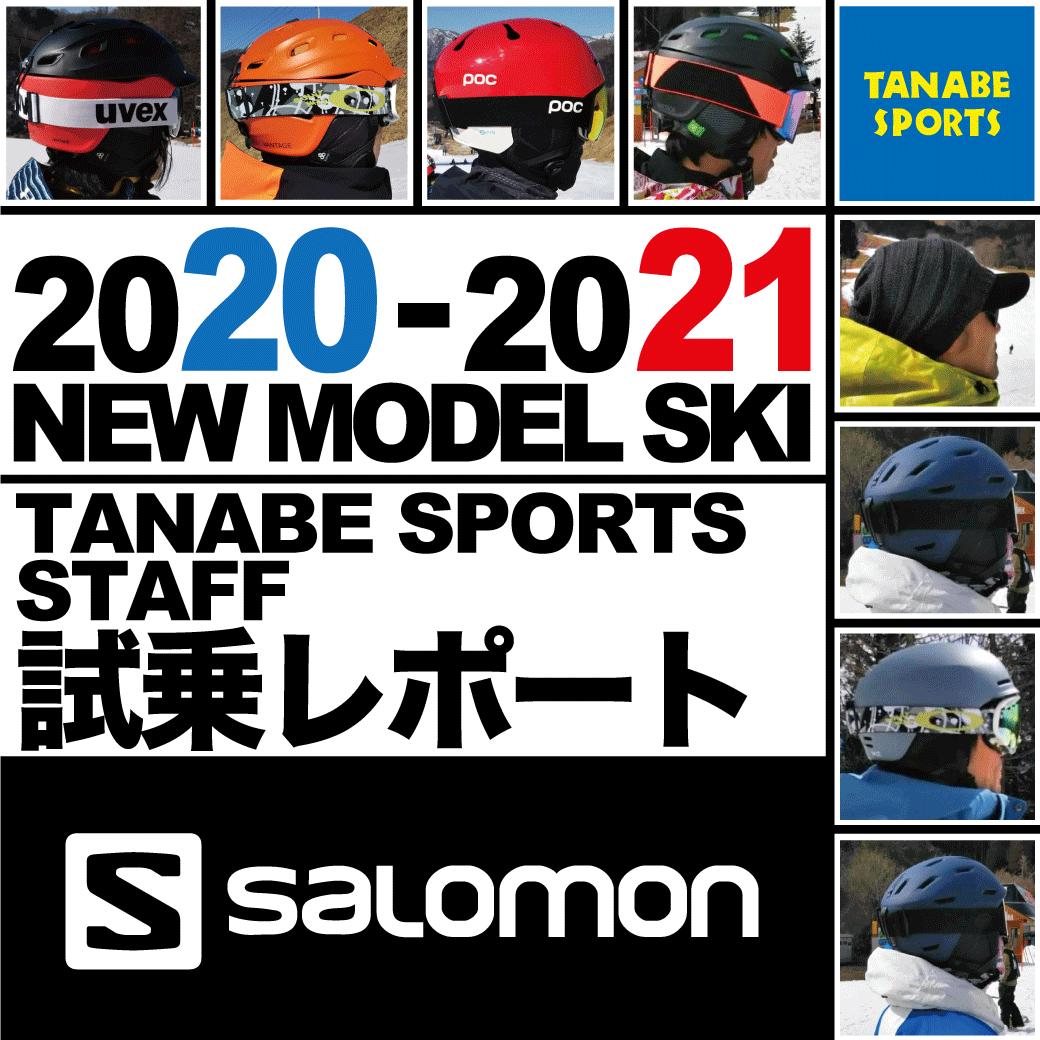 2020-2021サロモンスキー