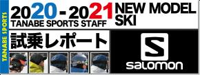 2020-2021 SALOMON(サロモン)スタッフ試乗レポート