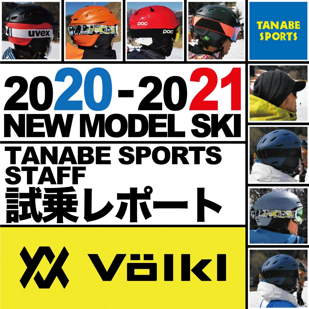 2020-2021 NEW MODEL タナベスタッフ試乗レポート「VOLKL」