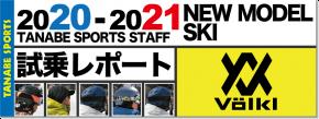 2020-2021 VOLKL(フォルクル)スタッフ試乗レポート