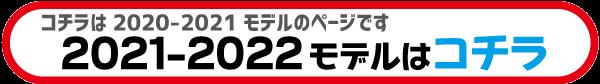 21-22 オンヨネ
