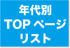総合TOP