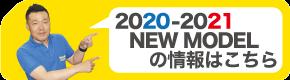 2020-2020おすすめNEW MODEL情報