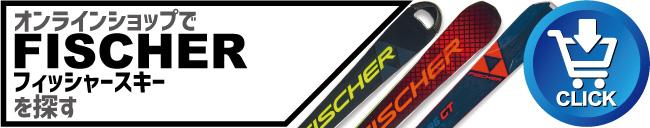 タナベスポーツWEBショップ「fischer」