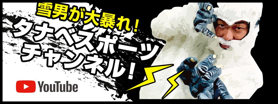 雪男チャンネル