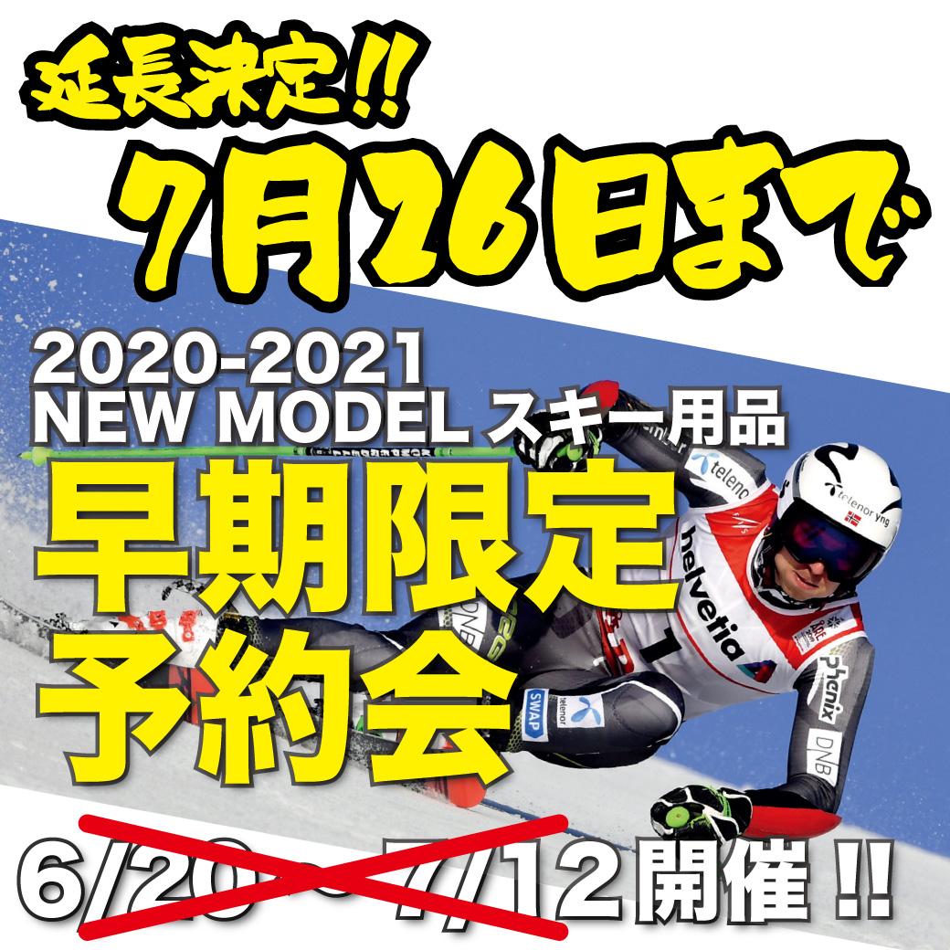 7/26まで延長!早期限定予約会