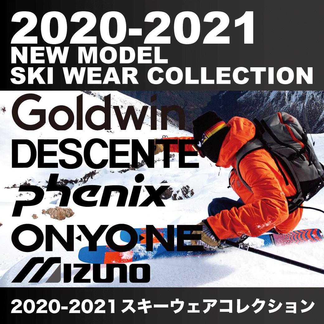 20-21スキーウェアコレクション