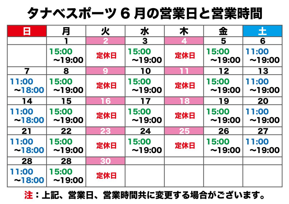 6月の営業日と営業時間