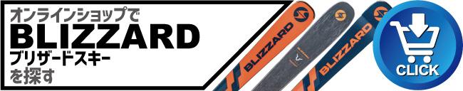タナベスポーツWEBショップ「BLIZZARD」
