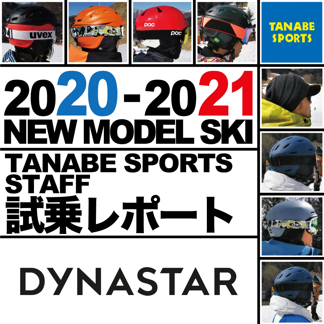 2020-2021 NEW MODEL タナベスタッフ試乗レポート「DYNASTAR」