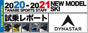 2020-2021 DYNASTAR(ディナスター)スタッフ試乗レポート