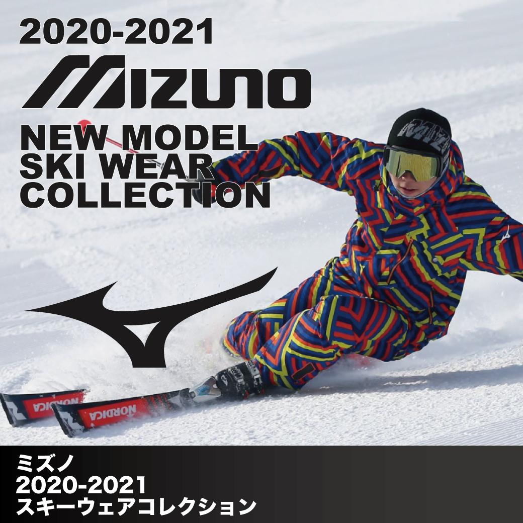 ②020-2021 MIZUNO