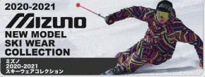 2020-2021 MIZUNO(ミズノ)スキーウェア