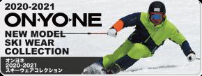 2020-2021 ONYONE(オンヨネ)スキーウェア