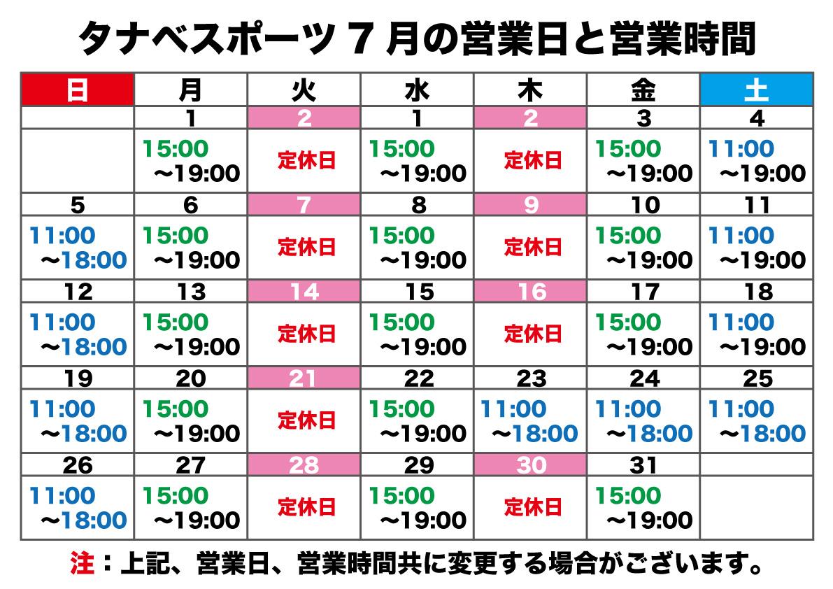 7月の営業日と営業時間