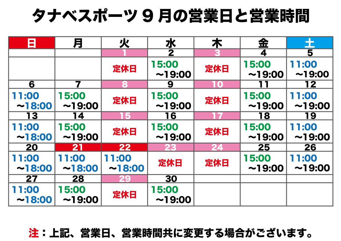 9月の営業日と営業時間