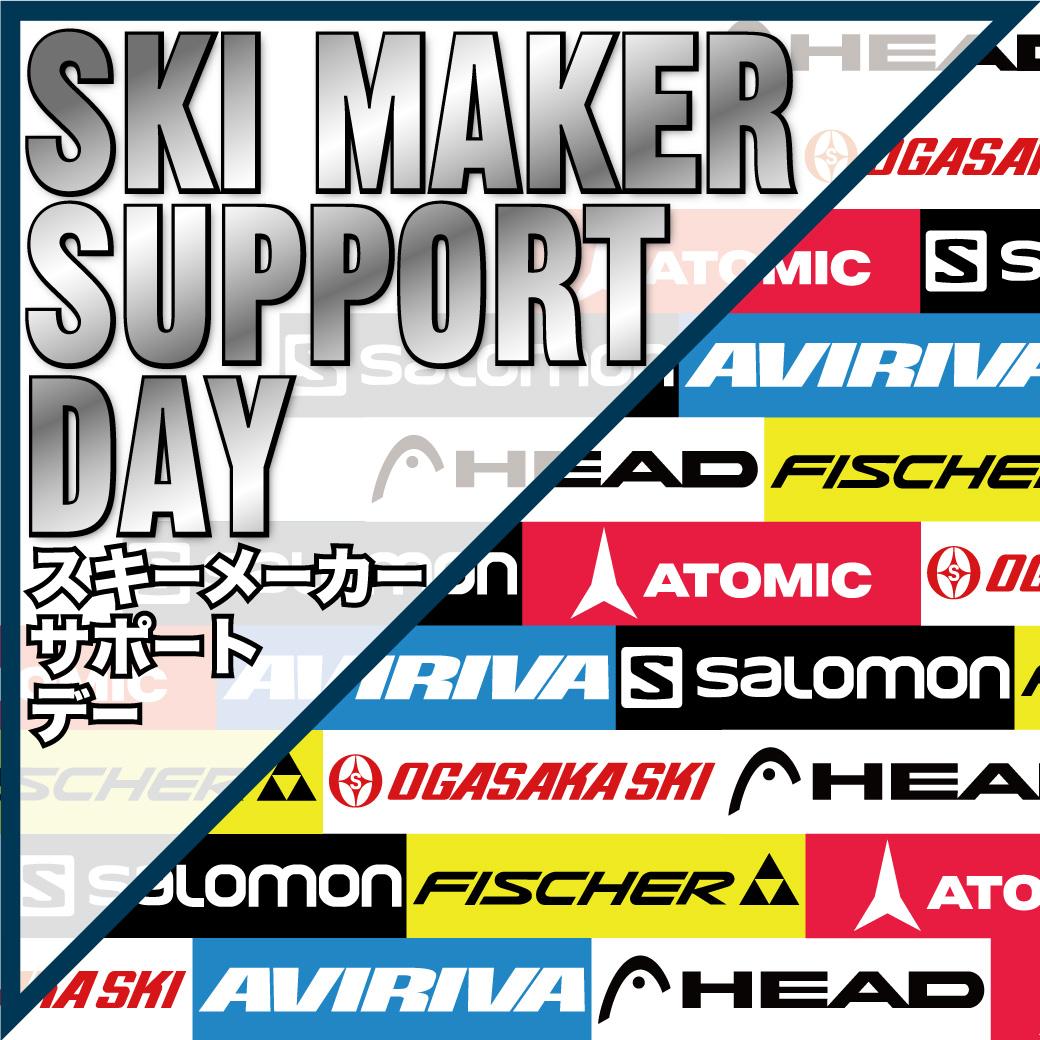 スキーメーカーサポートDAY