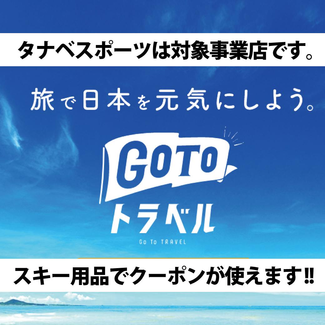 タナベスポーツは「GoToトラベル」クーポン対象店