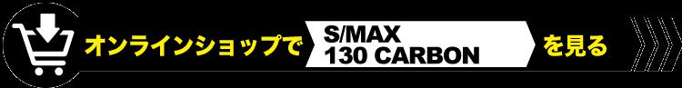 S/MAX 13 CARBON