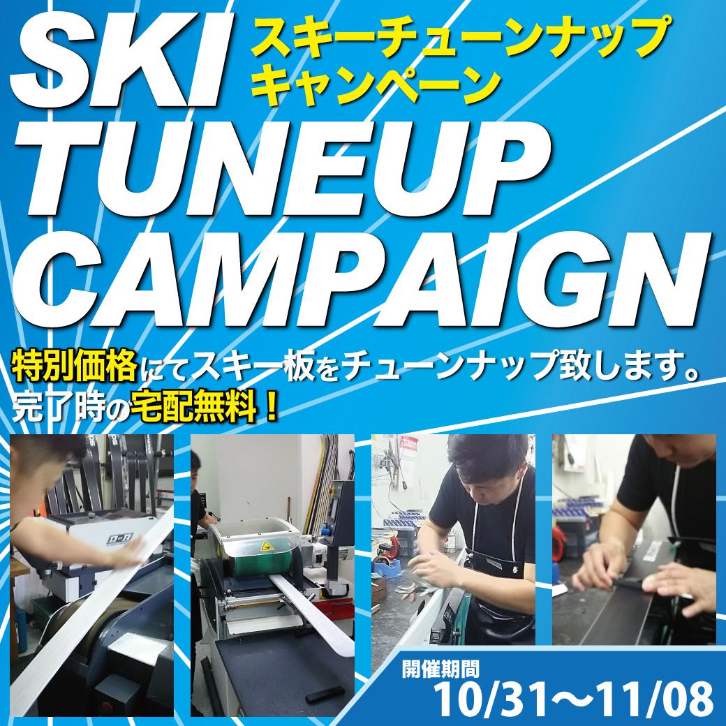 10/31-11/8スキーチューンナップキャンペーン開催