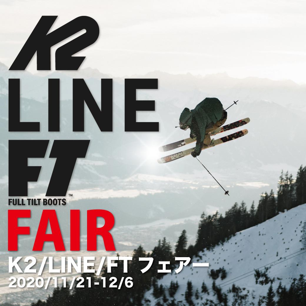 『K2』『LINE』『FT』フェアー