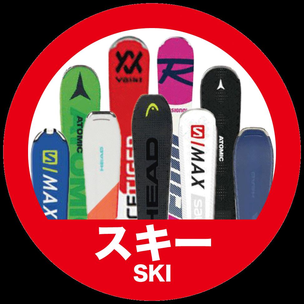 スキーお買い得商品